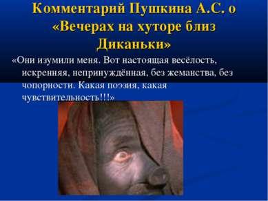 Комментарий Пушкина А.С. о «Вечерах на хуторе близ Диканьки» «Они изумили мен...