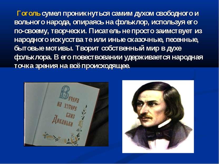 Гоголь сумел проникнуться самим духом свободного и вольного народа, опираясь ...