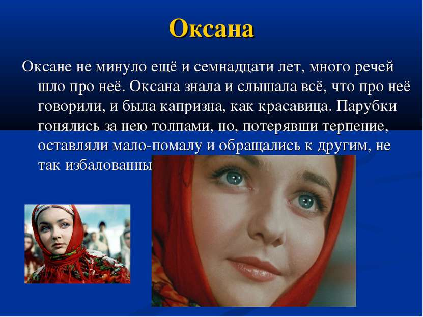 Оксана Оксане не минуло ещё и семнадцати лет, много речей шло про неё. Оксана...