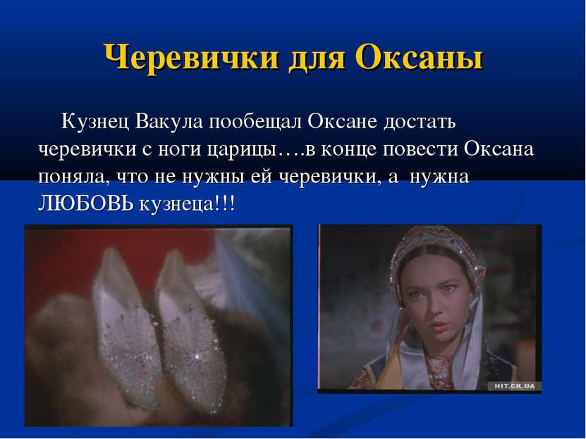 Черевички для Оксаны Кузнец Вакула пообещал Оксане достать черевички с ноги ц...