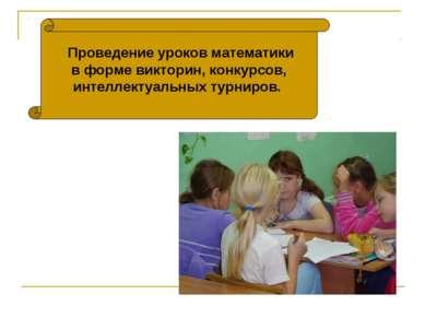 Проведение уроков математики в форме викторин, конкурсов, интеллектуальных ту...