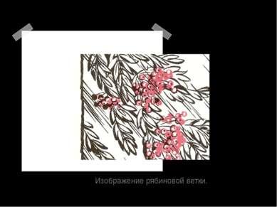 Изображение рябиновой ветки.