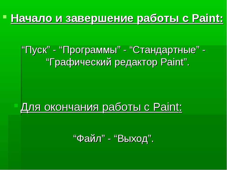 """Начало и завершение работы с Paint: """"Пуск"""" - """"Программы"""" - """"Стандартные"""" - """"Г..."""