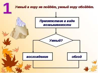 Умный в гору не пойдёт, умный гору обойдёт.