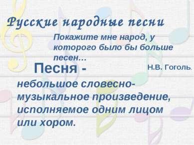 Русские народные песни Покажите мне народ, у которого было бы больше песен… Н...