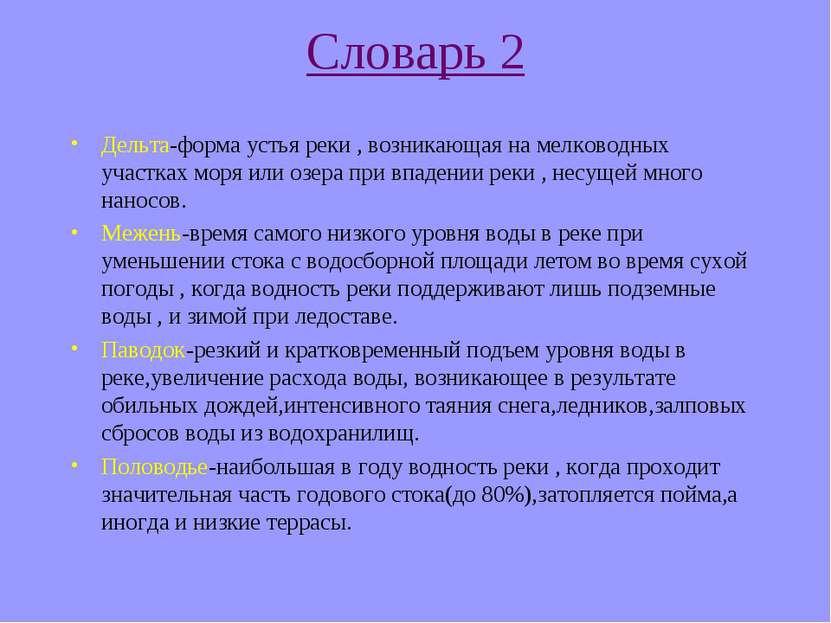 Словарь 2 Дельта-форма устья реки , возникающая на мелководных участках моря ...