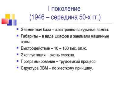 I поколение (1946 – середина 50-х гг.) Элементная база – электронно-вакуумные...