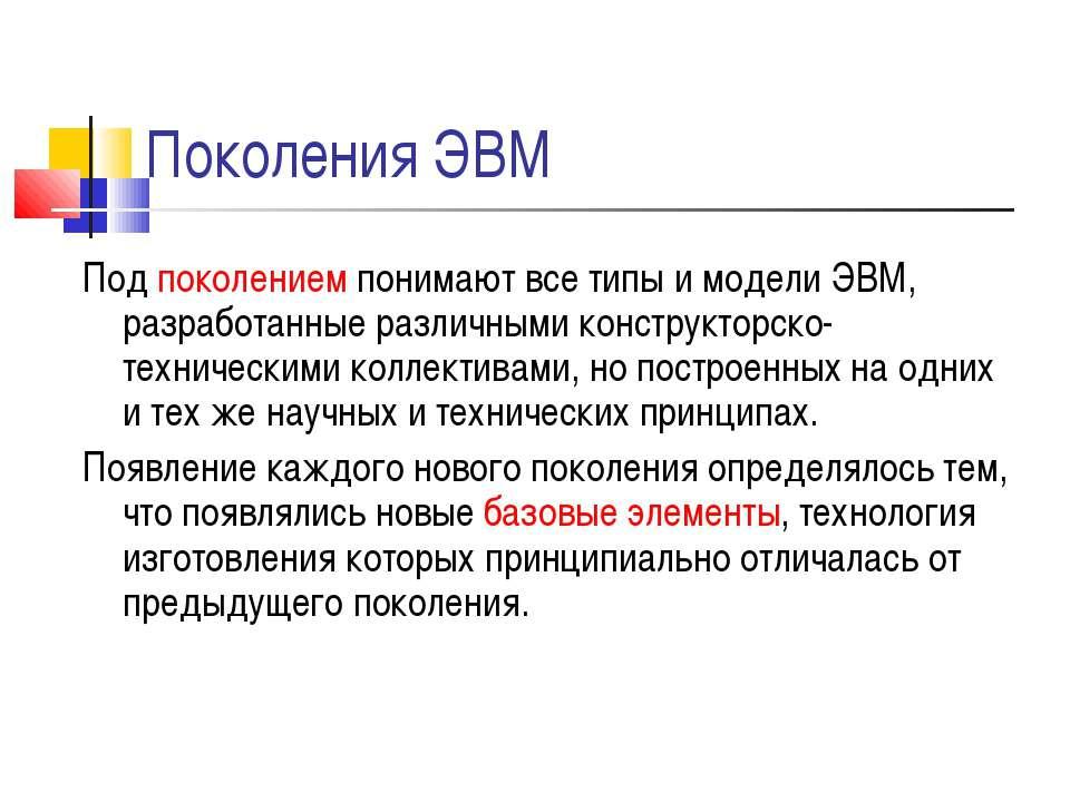 Поколения ЭВМ Под поколением понимают все типы и модели ЭВМ, разработанные ра...