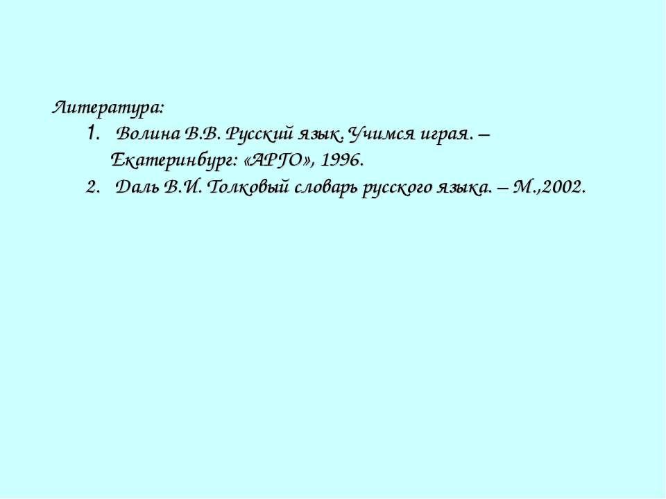 Литература: 1. Волина В.В. Русский язык. Учимся играя. – Екатеринбург: «АРГО»...
