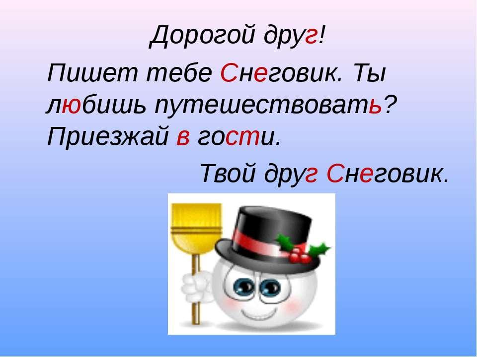 Дорогой друг! Пишет тебе Снеговик. Ты любишь путешествовать? Приезжай в гости...