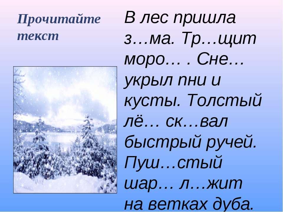 Прочитайте текст В лес пришла з…ма. Тр…щит моро… . Сне… укрыл пни и кусты. То...
