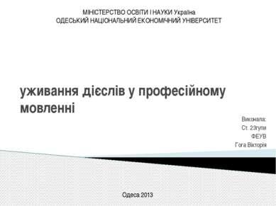 уживання дієслів у професійному мовленні Виконала: Ст. 23гупи ФЕУВ Гога Вікто...