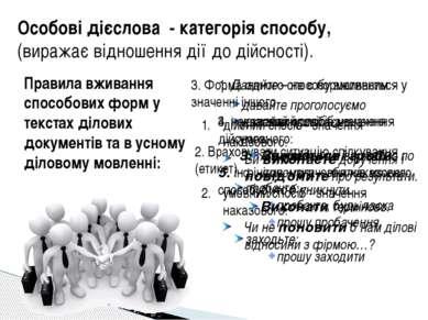 Правила вживання способових форм у текстах ділових документів та в усному діл...