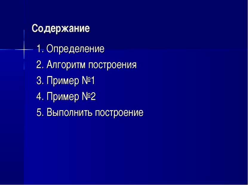 Содержание 1. Определение 2. Алгоритм построения 3. Пример №1 4. Пример №2 5....
