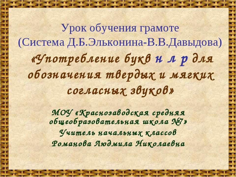 Урок обучения грамоте (Система Д.Б.Эльконина-В.В.Давыдова) «Употребление букв...