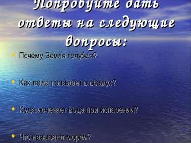 Попробуйте дать ответы на следующие вопросы: Почему Земля голубая? Как вода п...