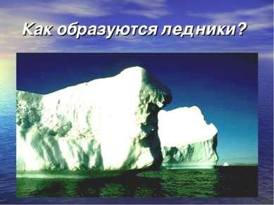 Как образуются ледники?