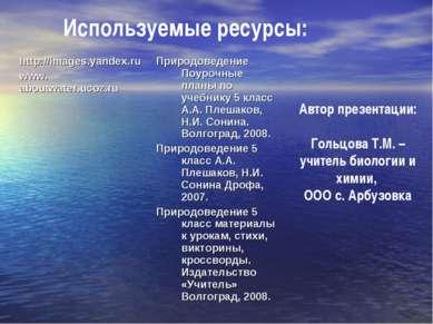 Используемые ресурсы: Автор презентации: Гольцова Т.М. – учитель биологии и х...