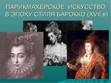 ПАРИКМАХЕРСКОЕ ИСКУССТВО В ЭПОХУ СТИЛЯ БАРОККО (XVII в)