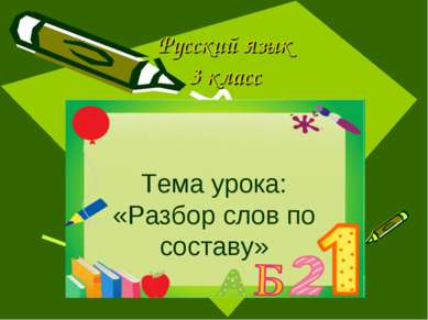 Русский язык 3 класс Тема урока: «Разбор слов по составу»