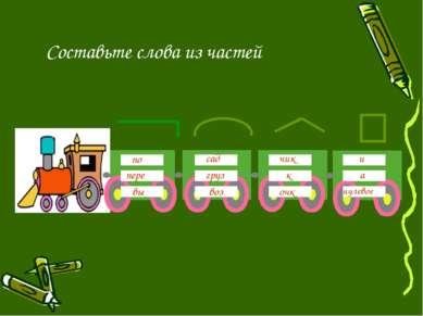 Составьте слова из частей по пере вы сад к груз воз а чик и очк нулевое