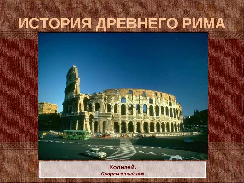 ИСТОРИЯ ДРЕВНЕГО РИМА Колизей. Современный вид