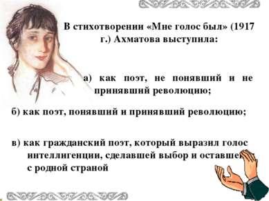 В стихотворении «Мне голос был» (1917 г.) Ахматова выступила: б) как поэт, по...
