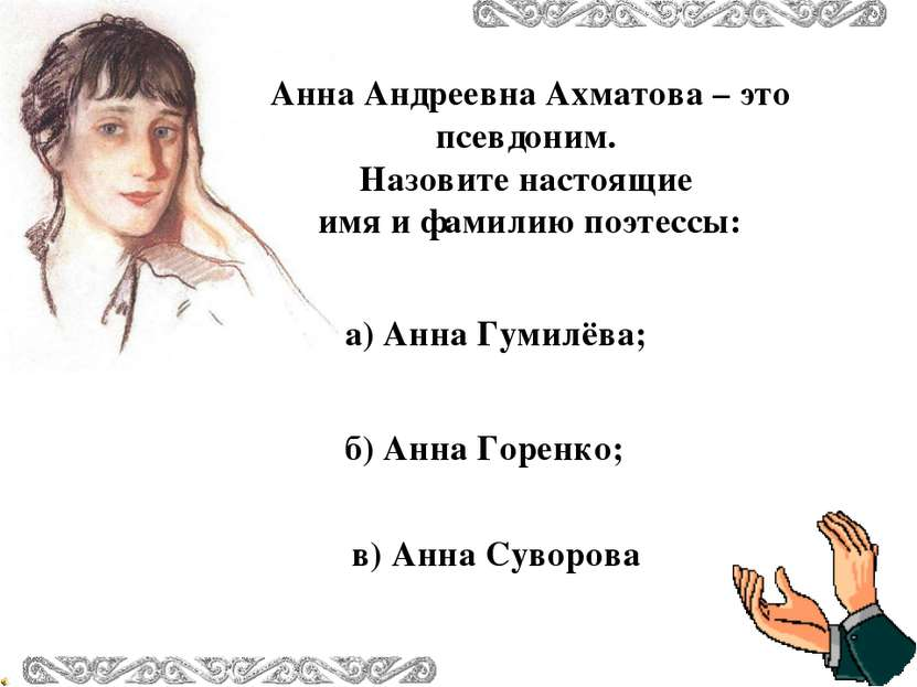 Анна Андреевна Ахматова – это псевдоним. Назовите настоящие имя и фамилию поэ...