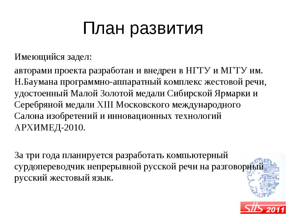 План развития Имеющийся задел: авторами проекта разработан и внедрен в НГТУ и...