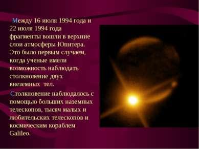 Между 16 июля 1994 года и 22 июля 1994 года фрагменты вошли в верхние слои ...