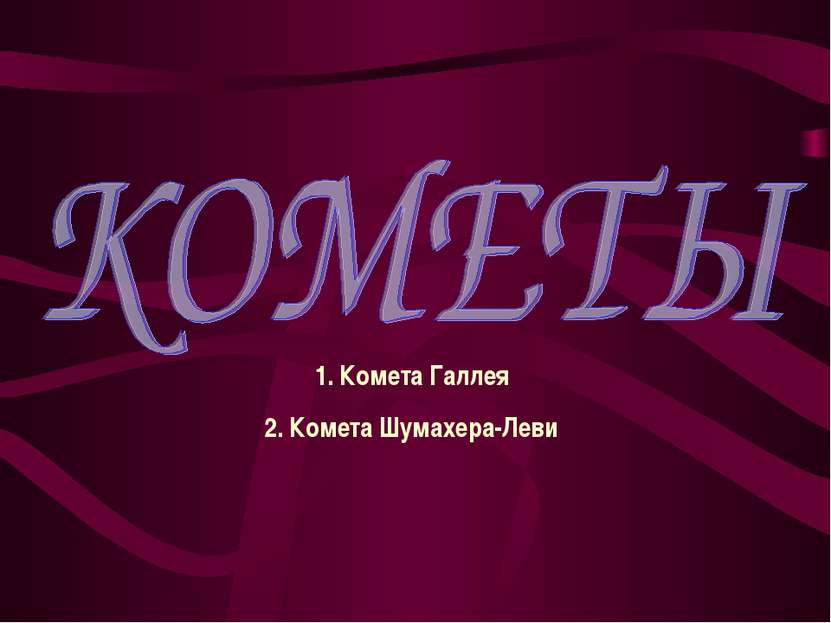 1. Комета Галлея 2. Комета Шумахера-Леви