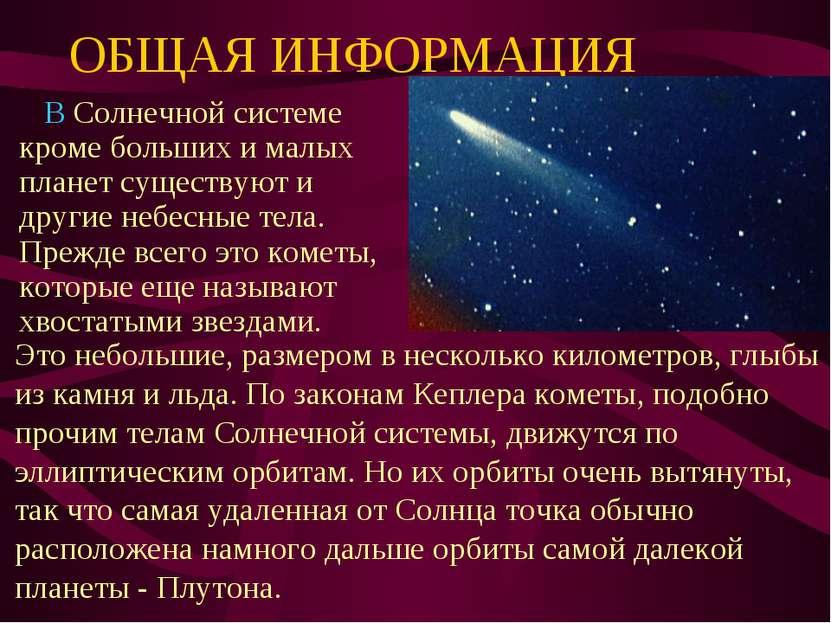 ОБЩАЯ ИНФОРМАЦИЯ В Солнечной системе кроме больших и малых планет существуют ...