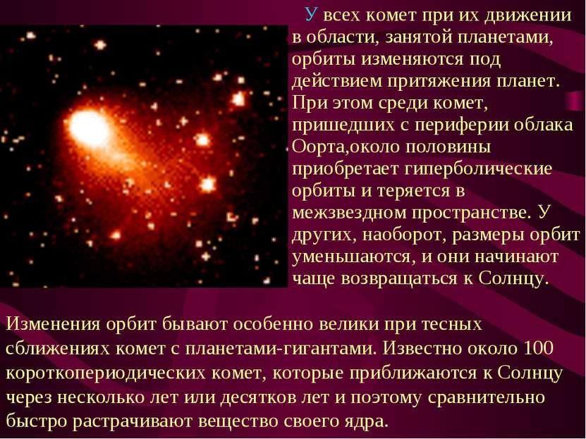 У всех комет при их движении в области, занятой планетами, орбиты изменяются ...