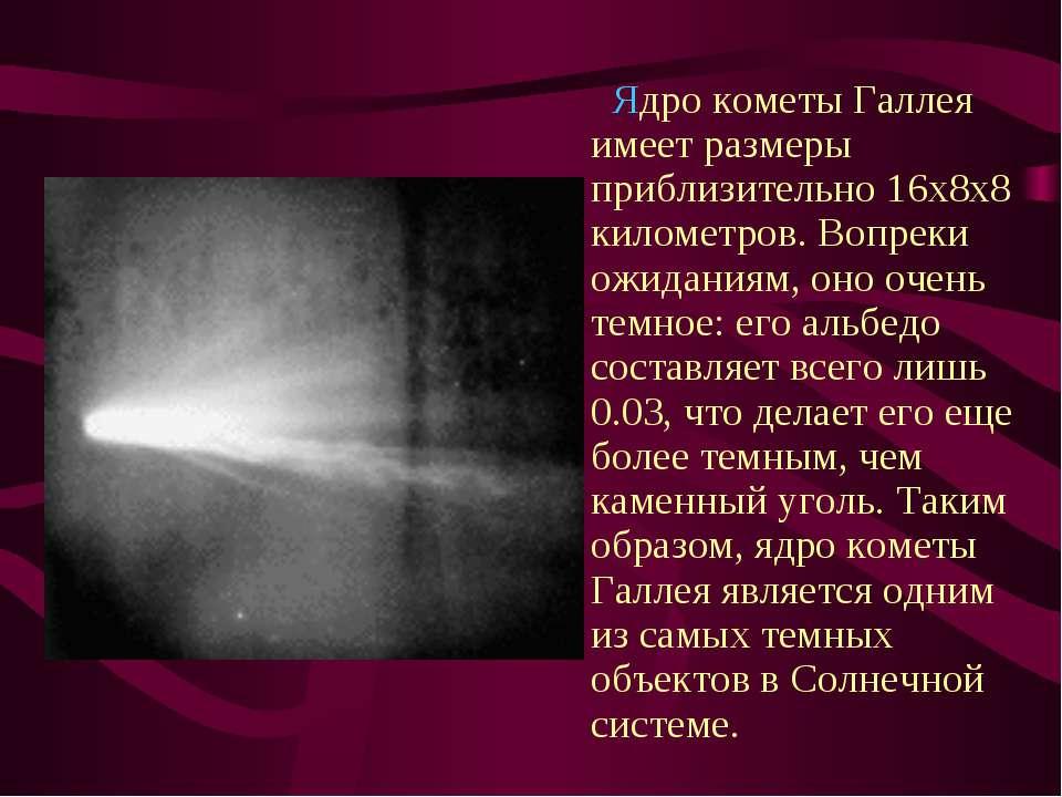 Ядро кометы Галлея имеет размеры приблизительно 16x8x8 километров. Вопреки о...