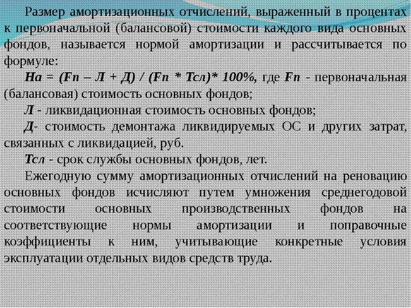 Размер амортизационных отчислений, выраженный в процентах к первоначальной (б...