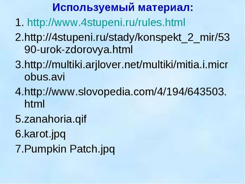 Используемый материал: 1. http://www.4stupeni.ru/rules.html 2.http://4stupeni...