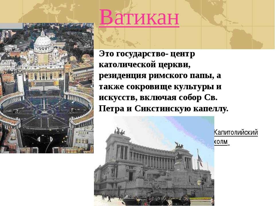 Ватикан Это государство- центр католической церкви, резиденция римского папы,...