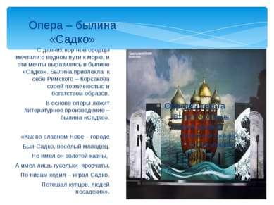 С давних пор новгородцы мечтали о водном пути к морю, и эти мечты выразились ...
