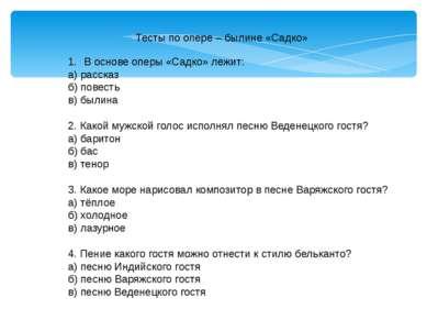 Тесты по опере – былине «Садко» В основе оперы «Садко» лежит: а) рассказ б) п...