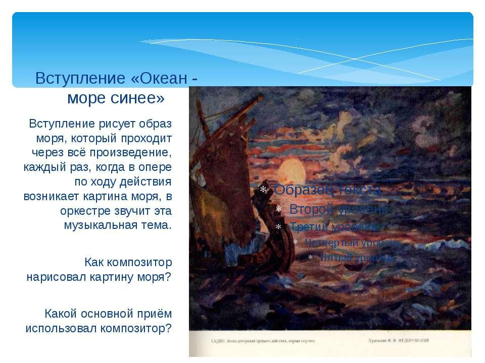 Вступление рисует образ моря, который проходит через всё произведение, каждый...