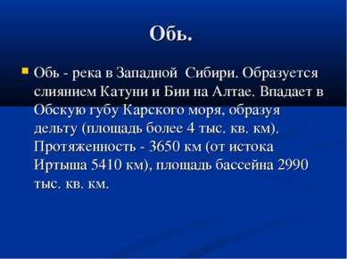 Обь. Обь - река в Западной Сибири. Образуется слиянием Катуни и Бии на Алтае....