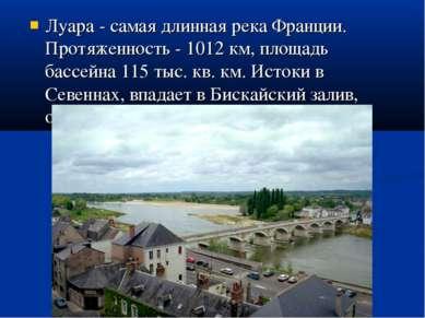 Луара - самая длинная река Франции. Протяженность - 1012 км, площадь бассейна...