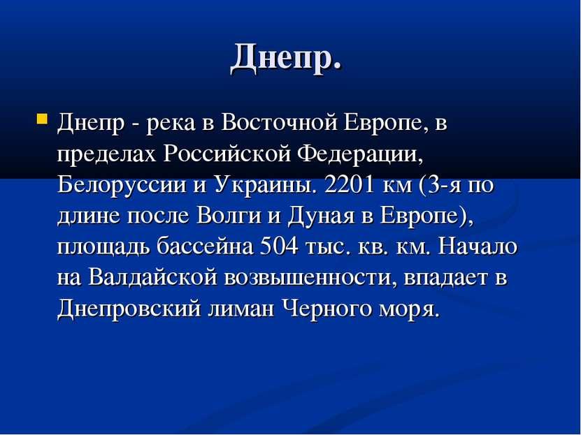 Днепр. Днепр - река в Восточной Европе, в пределах Российской Федерации, Бело...