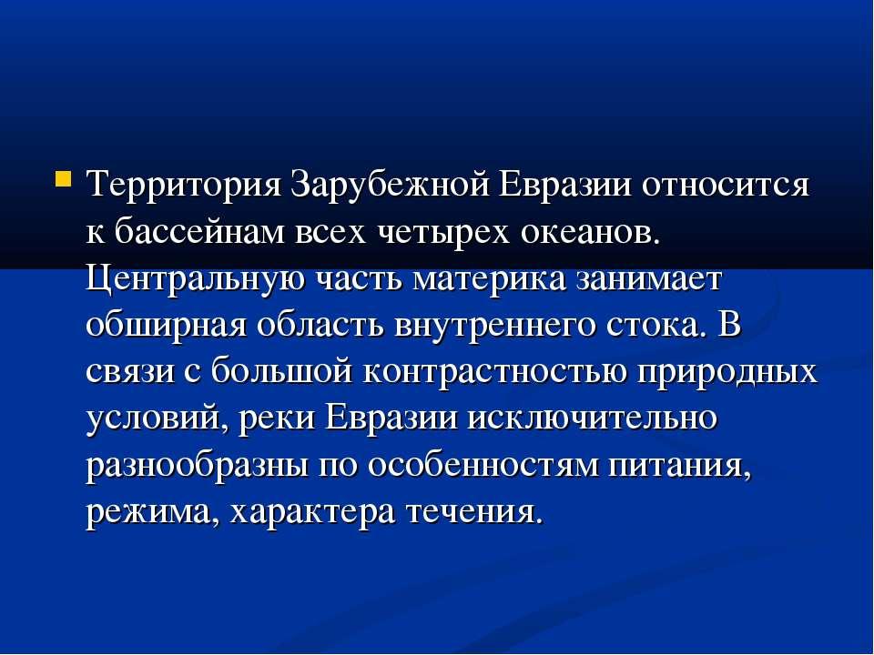 Территория Зарубежной Евразии относится к бассейнам всех четырех океанов. Цен...