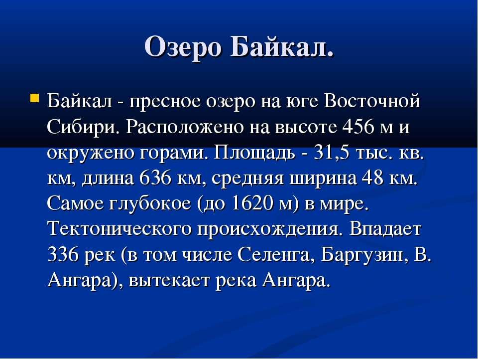 Озеро Байкал. Байкал - пресное озеро на юге Восточной Сибири. Расположено на ...