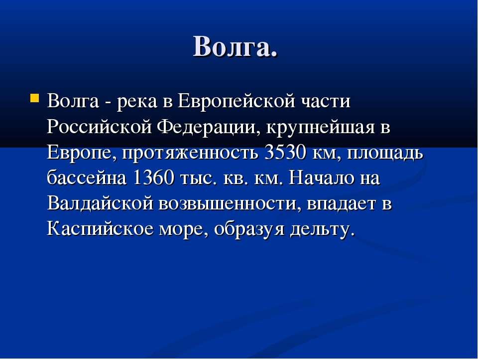 Волга. Волга - река в Европейской части Российской Федерации, крупнейшая в Ев...