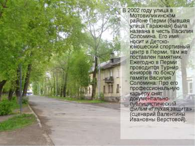 В 2002 году улица в Мотовилихинском районе Перми (бывшая улица Гаражная) была...
