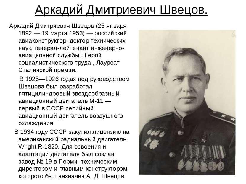 Аркадий Дмитриевич Швецов. Аркадий Дмитриевич Швецов (25 января 1892 — 19 мар...