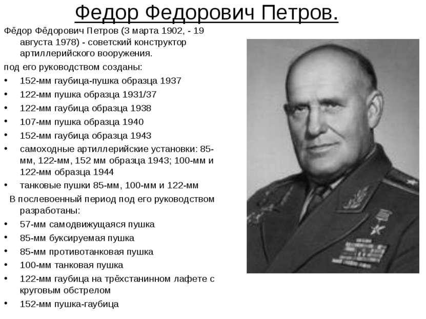 Федор Федорович Петров. Фёдор Фёдорович Петров (3 марта 1902, - 19 августа 19...