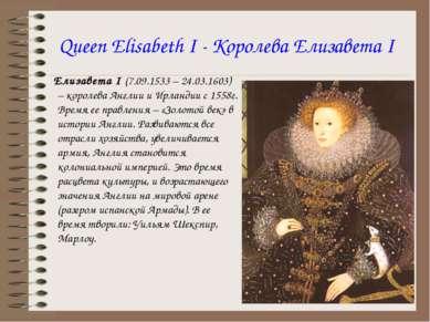 Queen Elisabeth I - Королева Елизавета I Елизавета I (7.09.1533 – 24.03.1603)...